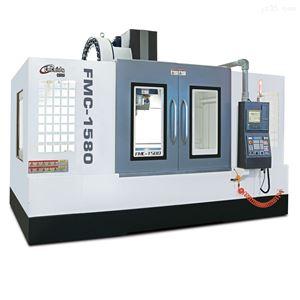 FMC1580立式加工中心