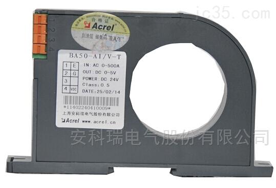 安科瑞BA50-AI/I(V) 电流传感器