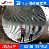 地下河整治钢制金属波纹涵管