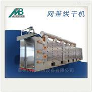 网带式烘干机厂家污泥干燥机烘干设备现货