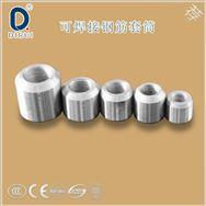 上海鼎銳20洛可焊接型套筒鋼筋接駁器Z12-50