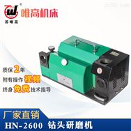 HN-2600鉆頭研磨機標準麻花鉆磨刀機