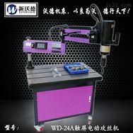 沃德机床数控电动攻丝机WD-24A