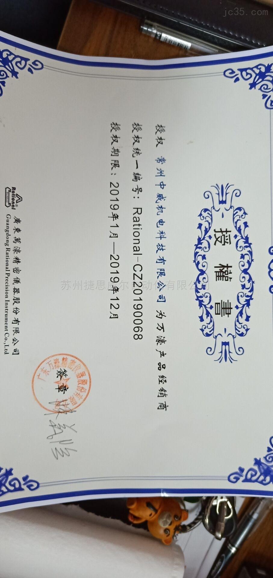 广东万濠授权书