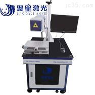 广东省茂名市化州市电工首饰激光焊接机