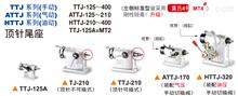 TJ、TTJ、ATTJ、HTTJ系列顶针尾座