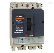 AM2系列塑壳断路器