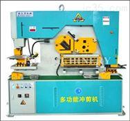 智能型液压联合冲剪机90吨-140吨