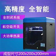 华南迷你型3D打印机设备