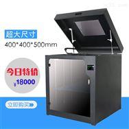 华东区大尺寸工业3D打印机设备生产企业