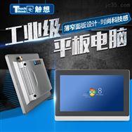 触想15寸嵌入式工控平板电脑  工业一体机