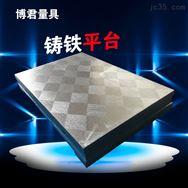厂家直销 1级精度加厚铸铁检测平台