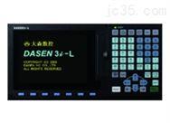 DASEN3i-L型数控系统
