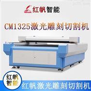 1325广告亚克力PVC雕刻机布料激光切割机