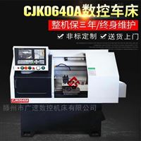CJK0640精密CJK0640数控车床价格经济适用质保三年
