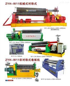 机械三辊卷板机产品样本参数