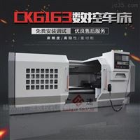 ck6163车床厂家-广速数控机床-ck6163-沈阳车床