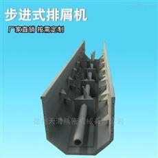 加工定制步进式排屑机