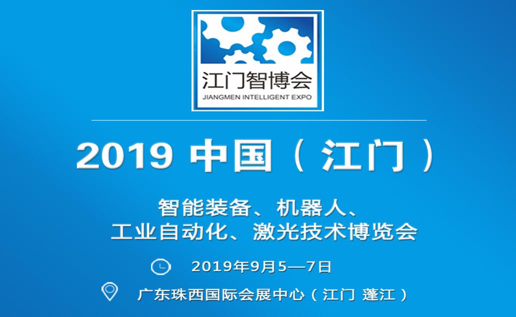 (江門智博會)2019中國(江門)國際智博會