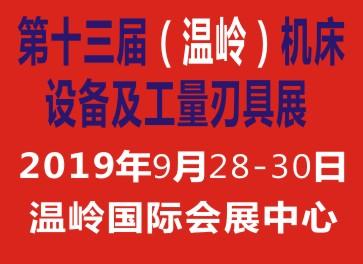 (温岭机床展)2019第十三届中国(温岭)机床及工模具展览会