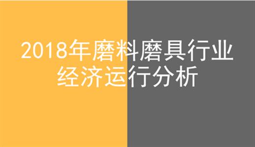 2018年磨料磨具行业经济运行分析