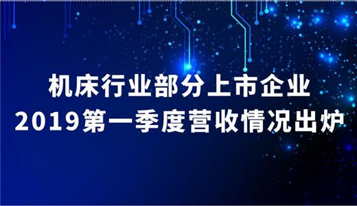 竞技宝下载行业部分上市企业2019第一季度营收情况出炉!