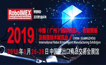 2019乐虎游戏官网(广州)国际机器人、智能装备及制造技术展览会