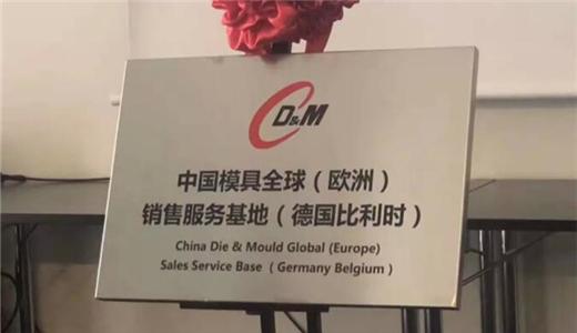 【平台建设】中国模具全球(欧洲)销售服务基地启动