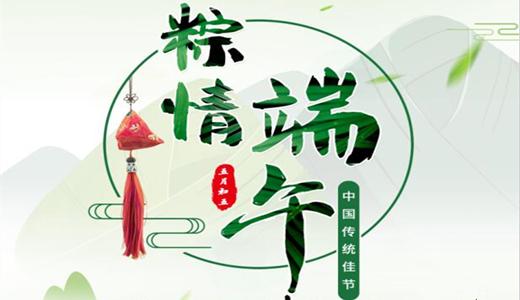 """万水千山""""粽""""是情 2019年机床商务网端午放假通知"""