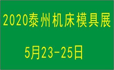 (泰州竞技宝下载模具展)2020中国泰州第九届国际竞技宝下载模具智能装备展览会