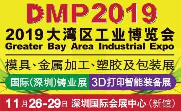 2019 DMP大湾区工业博览会