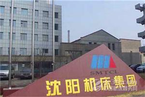 沈阳中院裁定沈阳机床集团破产重整 若重整顺利将改善资产负债结构