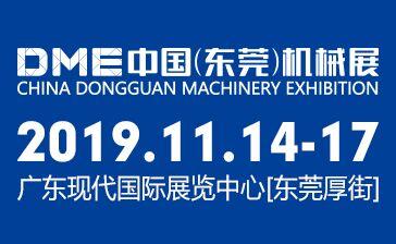 2019DME中国(东莞)机械展(东莞机械展)