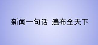 一句话新闻:济南市委书记来济南二机床调研