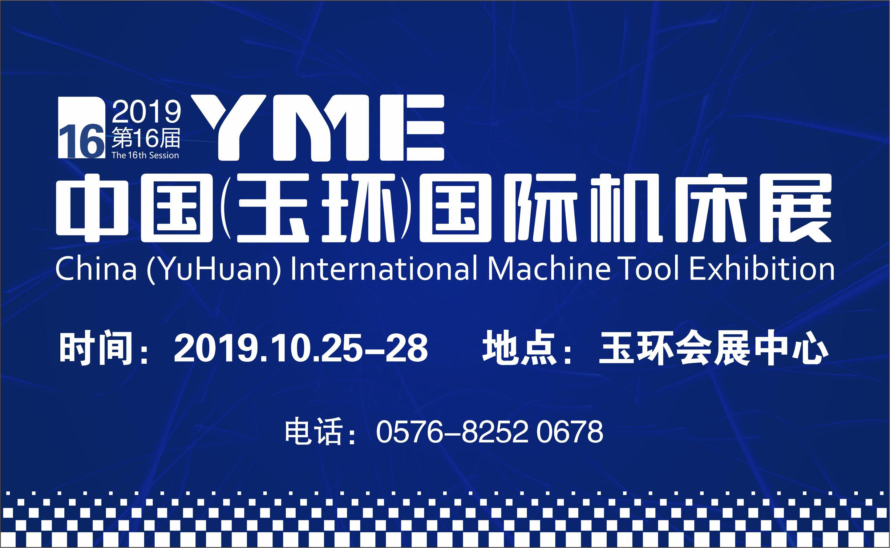 (YME2019)第16屆中國(玉環)國際機床展