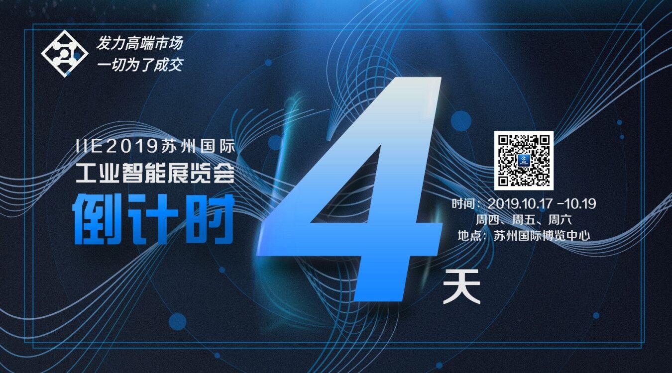 2019IIE蘇州國際工業智能展本月17日蘇州開幕!
