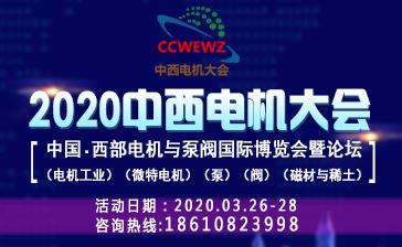 2020中西部电机大会电机与泵阀国际博览会暨论坛