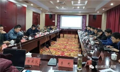 中国电梯团体标准项目启动会在宝鸡召开 秦川集团牵头1项、参与3项标准制定