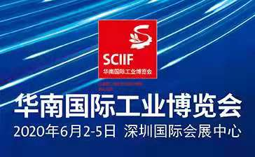 華南國際工業博覽會