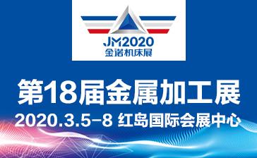 (金诺金属加工展)2020第18届青岛国际金属加工展览会
