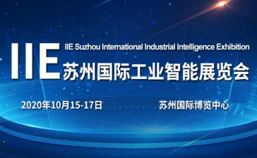 IIE 2020國際工業智能展覽會