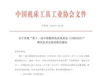 关于申报CCMT2020期间技术交流讲座的通知