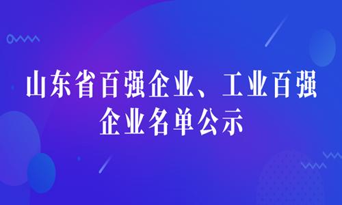 山东省百强企业、工业百强企业名单公示