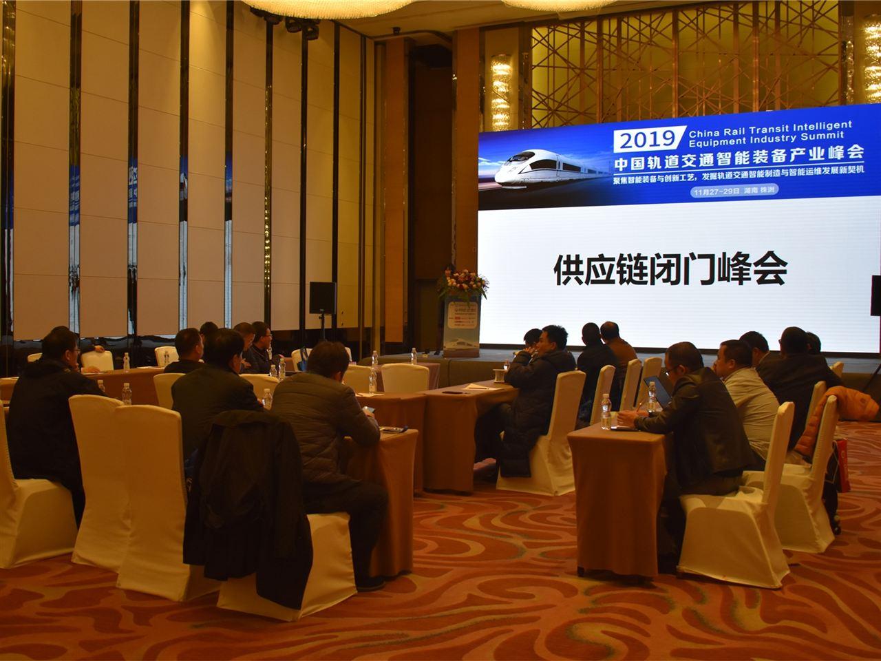 2019 中国轨道交通智能装备产业峰会圆满结束
