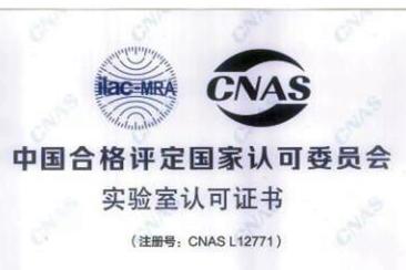 北京机电所机械工业金属材料重要锻件产品检测实验室获得CNAS认可