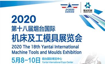 第18届烟台国际机床及工模具展览会