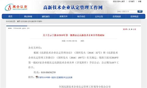"""华数机器人又一家庭成员获批""""国家高新技术企业""""!"""