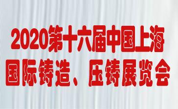 第十六屆中國上海國際壓鑄、鑄造展覽會