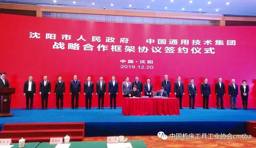 中国通用技术集团重组沈阳机床落地 沈阳机床重组揭牌