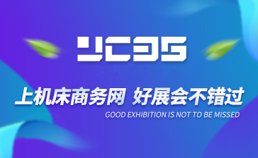 2020第九届江门先进制造业博览会(江门制博会)